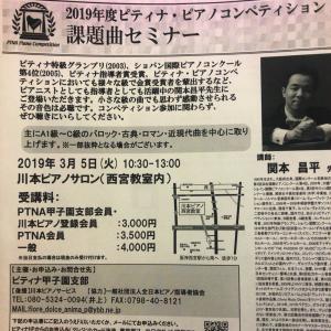 今日は関本昌平先生の課題曲セミナーです