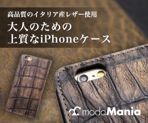 大人のための上質なiPhoneケース