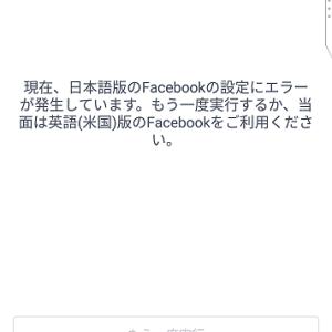 """""""FB"""" よ! お前もか!"""