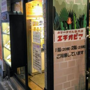 カリーライス専門店 エチオピア @神保町