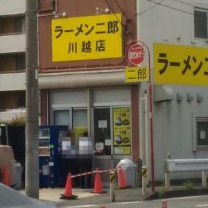 ラーメン二郎 川越店 【8】 ~つけ麺