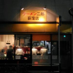 ラーメン二郎 荻窪店 【17】 ~変化!?