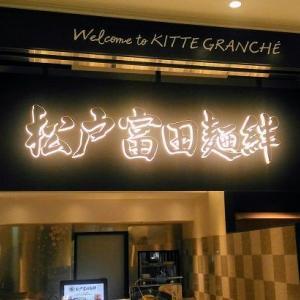 松戸富田麺絆 キッテグランシェ店 @東京駅KITTE丸の内