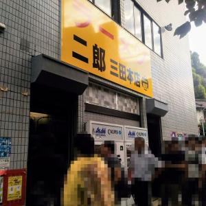 ラーメン二郎 三田本店 【95】~カウントダウン!?