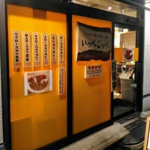 とんかつ檍のカレー屋 いっぺこっぺ 大門店 【2】