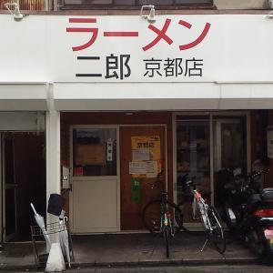 ラーメン二郎 京都店 【9】 ~脂飯