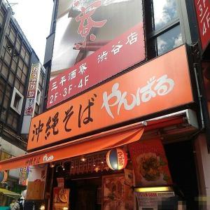 沖縄そば やんばる 渋谷店 【2】