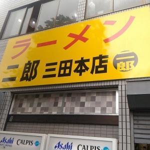 ラーメン二郎 三田本店 【97】 ~秋の嵐!?