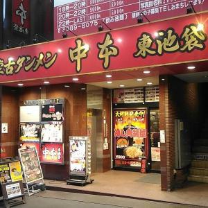 中本東池袋増税ショック!