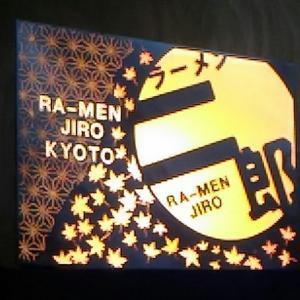 ラーメン二郎 京都店 【10】 ~ラーメン並