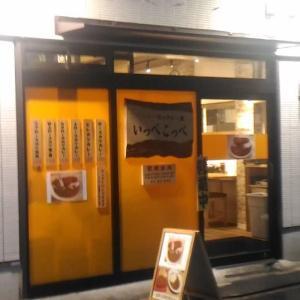 とんかつ檍のカレー屋 いっぺこっぺ 大門店 【3】