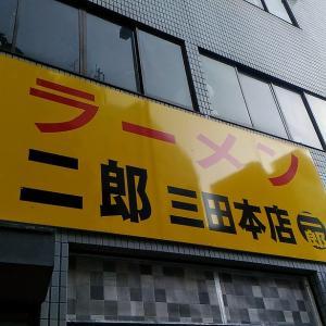 ラーメン二郎 三田本店 【99】 ~イチ抜け