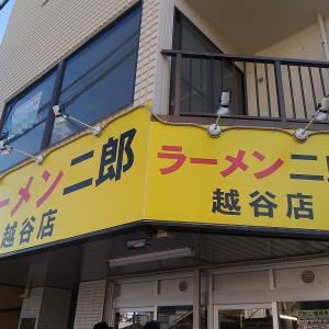 ラーメン二郎 越谷店 【7】 ~端ブタ塊