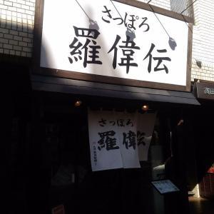 さっぽろ 羅偉伝 (らいでん) 【3】 @高田馬場