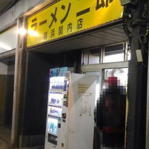 ラーメン二郎 横浜関内店 【9】 ~後を引く味
