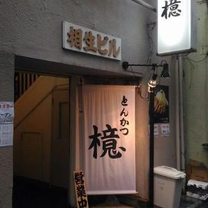 とんかつ 檍 (あおき) 横浜馬車道店