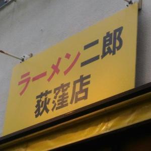 ラーメン二郎 荻窪店 【19】 ~全共有アイテム