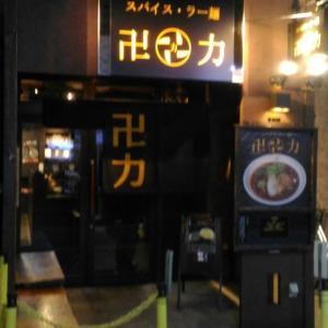 スパイス・ラー麺 卍力 【30】@西葛西