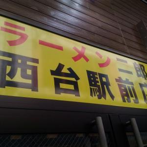 ラーメン二郎 西台駅前店 【25】 ~サタデーモーニング