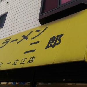 ラーメン二郎 環七一之江店 【29】 ~連食前編!?