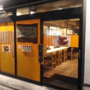 とんかつ檍のカレー屋 いっぺこっぺ 大門店 【7】