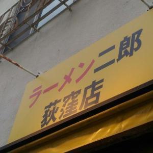ラーメン二郎 荻窪店 【20】 ~外出自粛要請の日