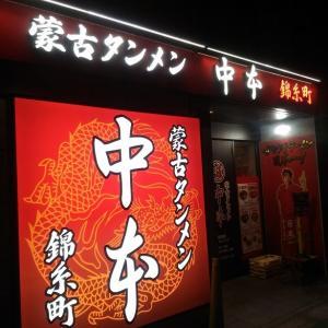 中本錦糸町再訪