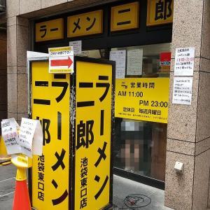 ラーメン二郎 池袋東口店 【16】 ~ルーティン???
