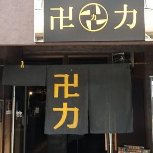 スパイス・ラー麺 卍力 【35】@西葛西