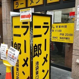 ラーメン二郎 池袋東口店 【17】 ~緊急事態宣言は解除されたが・・・