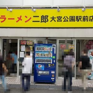 ラーメン二郎 大宮公園駅前店