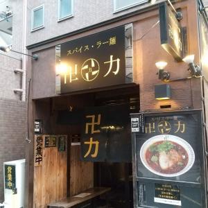 スパイス・ラー麺 卍力 【37】@西葛西