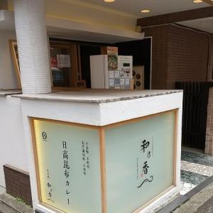 日高昆布カレー 和乃香 【4】 @大門