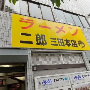 ラーメン二郎 三田本店 【106】 ~再開後初訪問!