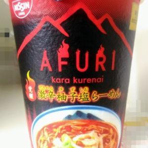 AFURI kara kurenai 覚醒 激辛柚子塩らーめん @NISSIN