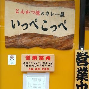 とんかつ檍のカレー屋 いっぺこっぺ 大門店 【11】