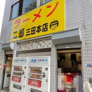 ラーメン二郎 三田本店 【107】~危険が危ない!