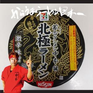 蒙古タンメン中本 北極ラーメン カップ麺 @日清食品