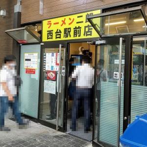 ラーメン二郎 西台駅前店 【27】 ~さっぱりショウガ