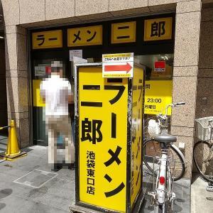 ラーメン二郎 池袋東口店 【18】 ~トウガラシバージョン