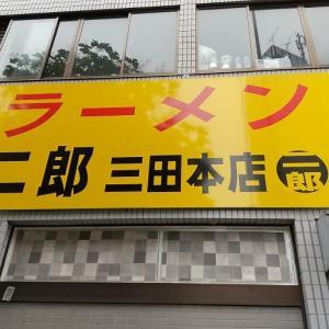 ラーメン二郎 三田本店 【109】 ~先週は来れなかったので…