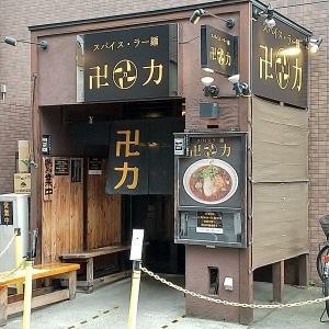 スパイス・ラー麺 卍力 【38】@西葛西