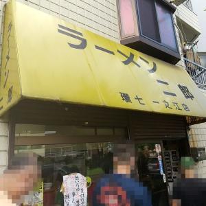 ラーメン二郎 環七一之江店 【31】 ~和風汁なし