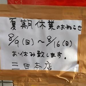 ラーメン二郎 三田本店 ~2020年夏期休業