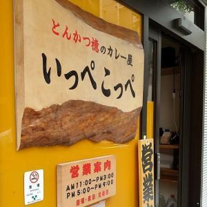 とんかつ檍のカレー屋 いっぺこっぺ 大門店 【12】