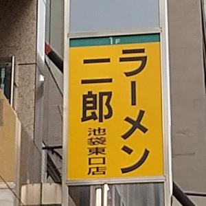 ラーメン二郎 池袋東口店 【19】 ~まぜそば生姜