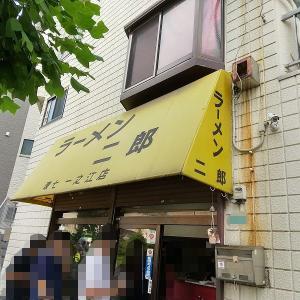 ラーメン二郎 環七一之江店 【32】 ~正統派な盛り付け
