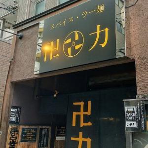 スパイス・ラー麺 卍力 【39】@西葛西