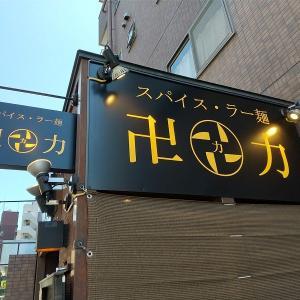 スパイス・ラー麺 卍力 【40】@西葛西