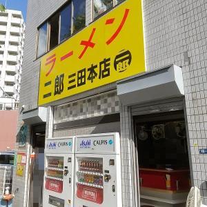 ラーメン二郎 三田本店 【113】